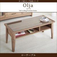 オーク調リビング収納シリーズ olja オリア ローテーブル W90 テーブル・デスク