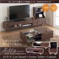 ウォールナット調リビング収納シリーズ Aldila アルディラ テーブル・デスク