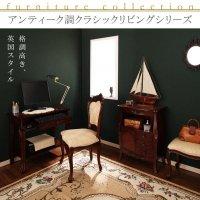 アンティーク調クラシックリビングシリーズ Francoise フランソワーズ テーブル・デスク