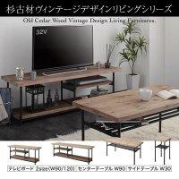 杉古材ヴィンテージデザインリビングシリーズ Bartual バーチュアル テーブル・デスク