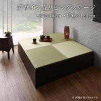 日本製 収納付きデザイン畳リビングステージ そよ風 そよかぜ 畳ボックス収納 家具
