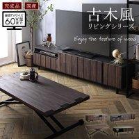 国産完成品 古木風リビングシリーズ Vetum ウェトゥム テーブル・デスク
