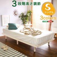 【すのこベッド フレームのみ】木製脚付き 高さ3段調節 高さを調節できるベッド