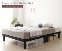 ベッド 脚付き 分割 連結 ボトム 木製 シンプル モダン 組立 簡単 20cm 脚 小さいベッド セミシングル