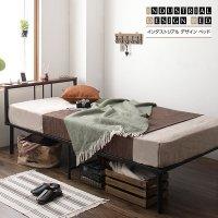 ベッド すのこ パイプ スチール アイアン 宮付き 棚付き コンセント付き ベッド下 収納 シンプル モダン ビンテージ ベッドフレーム