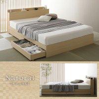 ベッド 収納付き 引き出し付き 木製 棚付き 宮付き コンセント付き シンプル 和 モダン NA BR 茶色・ブラウンベッド