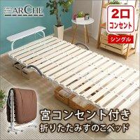 宮付き 折りたたみ すのこベッド 二口コンセント付 キャスター付 木製 折りたたみベッド