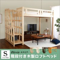 階段付き ロフトベッド 木製 収納スペース付き 通気性 シングル ベッドフレーム