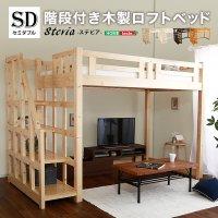 階段付き ロフトベッド 木製 収納スペース付き 通気性 セミダブル ベッドフレーム