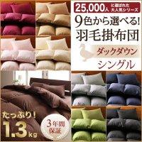 9色から選べる!羽毛布団 掛布団 羽根布団