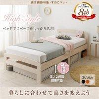 高さ調節可能・すのこベッド【Marone】マローネ 高さを調節できるベッド