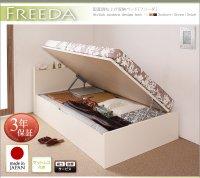 国産跳ね上げ収納ベッド【Freeda】フリーダ 棚付きベッド