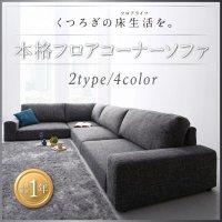 カバーリングフロアコーナーソファ【Leeble】リーブル カバーリングソファ
