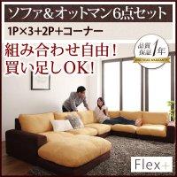 カバーリングモジュールローソファ【Flex+】フレックスプラス 4人掛けソファ