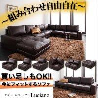 モジュールローソファ【Luciano】ルチアーノ 4人掛けソファ