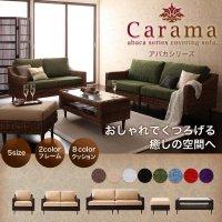 アバカシリーズ【Carama】カラマ コンパクトソファ
