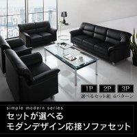 セットが選べるモダンデザイン応接ソファセット シンプルモダンシリーズ BLACK ブラック 1人掛けソファ