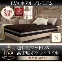 日本人技術者設計 超快眠マットレス抗菌防臭防ダニ【EVA】エヴァ ホテルプレミアムポケットコイル 硬さ:ふつう ベッド