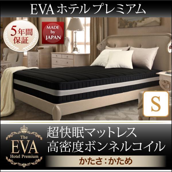 日本人技術者設計 超快眠マットレス抗菌防臭防ダニ【EVA】エヴァ ホテルプレミアムボンネルコイル 硬さ:かため
