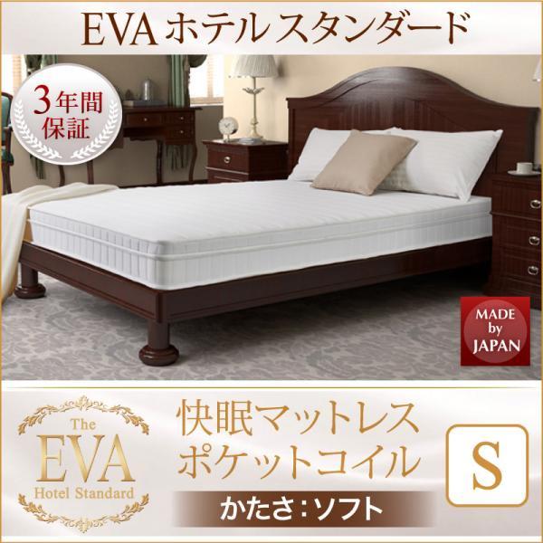 日本人技術者設計 快眠マットレス【EVA】エヴァ ホテルスタンダード ポケットコイル 硬さ:ソフト