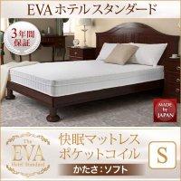 日本人技術者設計 快眠マットレス【EVA】エヴァ ホテルスタンダード ポケットコイル 硬さ:ソフト マットレス