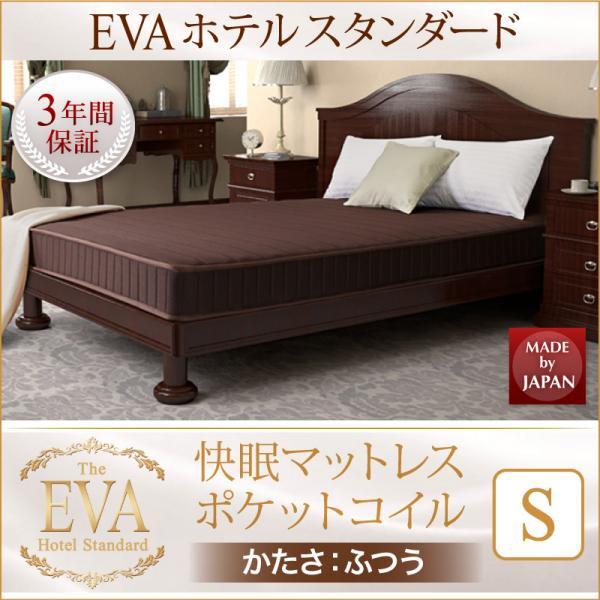 日本人技術者設計 快眠マットレス【EVA】エヴァ ホテルスタンダード ポケットコイル 硬さ:ふつう