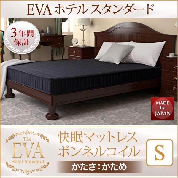日本人技術者設計 快眠マットレス【EVA】エヴァ ホテルスタンダード ボンネルコイル 硬さ:かため