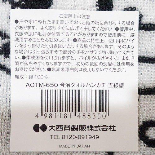 <img class='new_mark_img1' src='https://img.shop-pro.jp/img/new/icons1.gif' style='border:none;display:inline;margin:0px;padding:0px;width:auto;' />【音楽/MUSIC】今治タオルハンカチ 五線譜,ピアノ発表会プレゼント