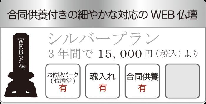 <img class='new_mark_img1' src='https://img.shop-pro.jp/img/new/icons1.gif' style='border:none;display:inline;margin:0px;padding:0px;width:auto;' />WEBつだん® シルバープラン インターネット仏壇  3年間価格