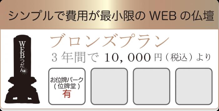 <img class='new_mark_img1' src='https://img.shop-pro.jp/img/new/icons1.gif' style='border:none;display:inline;margin:0px;padding:0px;width:auto;' />WEBつだん ブロンズプラン® 登録商標第6075586号 インターネットのお仏壇  3年間価格