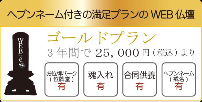 <img class='new_mark_img1' src='https://img.shop-pro.jp/img/new/icons1.gif' style='border:none;display:inline;margin:0px;padding:0px;width:auto;' />WEBつだん ゴールドプラン® 登録商標第6075586号 インターネットのお仏壇  3年間価格