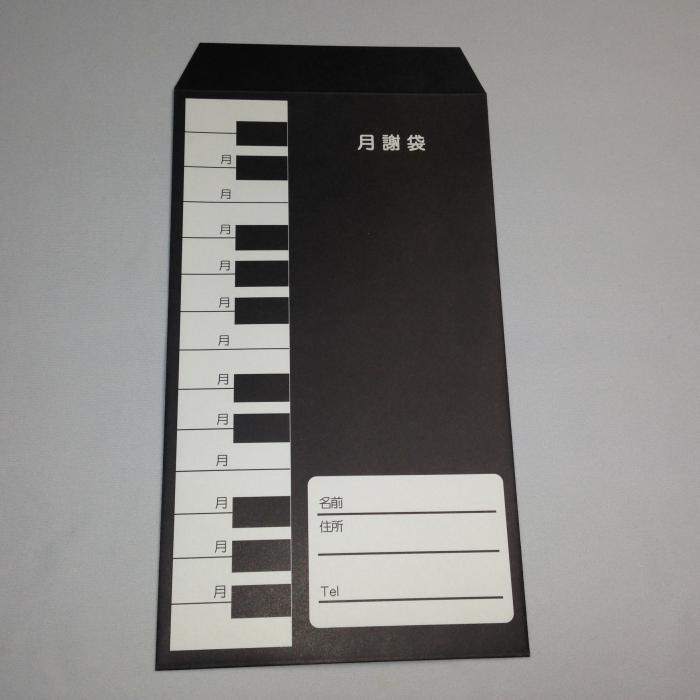 ピアノ 月謝袋 お稽古教室封筒 会費袋 エレクトーン