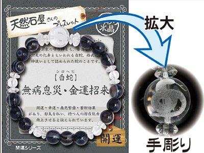 【白蛇・無病息災・金運招来】開運ブレスレット