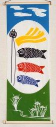 「鯉のぼり」