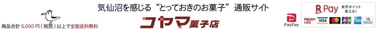 """気仙沼を感じる""""とっておきのお菓子""""通販サイト【コヤマ菓子店】"""
