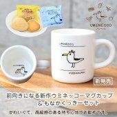 (4月再販予定・予約のみ)【ギフトに最適】オリジナルマグカップ&もなかコーヒーセット【送料無料】