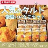 【送料無料】おすすめタルト20【店内売れ筋タルトベスト5】