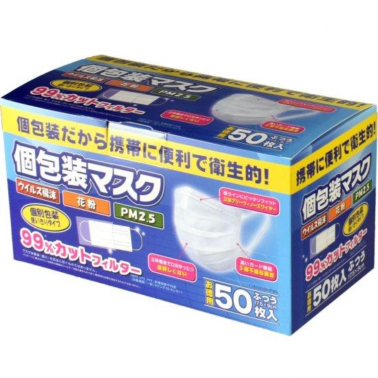 【おひとり様1箱】不織布3層マスク50枚セット ※翌営業日出荷