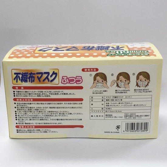 【おひとり様1箱】不織布3層マスク60枚セット ※翌営業日出荷