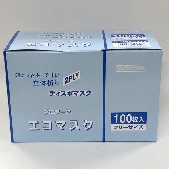 【おひとり様1箱】不織布2層マスク100枚セット ※3営業日以内の出荷
