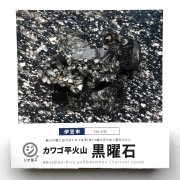 カワゴ平火山 黒曜石飴