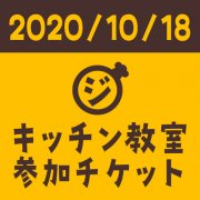 <img class='new_mark_img1' src='https://img.shop-pro.jp/img/new/icons50.gif' style='border:none;display:inline;margin:0px;padding:0px;width:auto;' />【2020/10/18 zoom開催】キッチン教室オンラインチケット -ジオ菓子付(1家族で1チケット)-