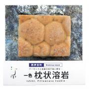 一色 枕状溶岩クッキー