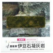 室岩洞 伊豆石凝灰岩(軟石)クッキー