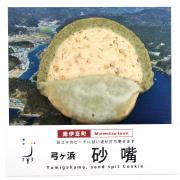 弓ヶ浜 砂嘴(さし)クッキー