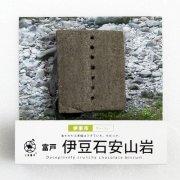 富戸 伊豆石安山岩(堅石)クッキー