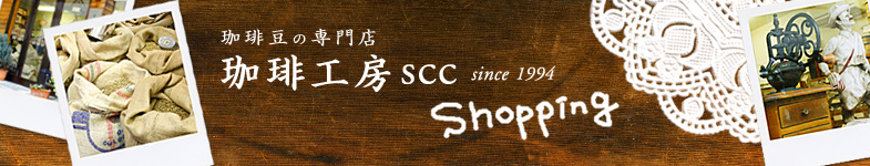 """珈琲豆の専門店 """"珈琲工房SCC"""""""