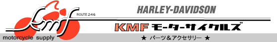KMFモーターサイクルズ