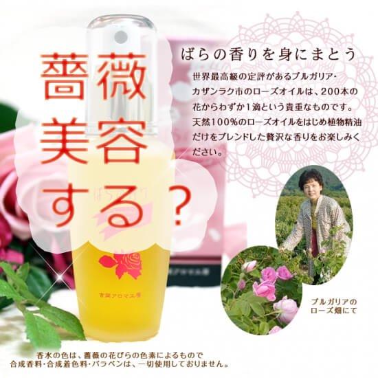 【本日限定・送料無料】お試し用 オーデコロン ばらの香り  5ml