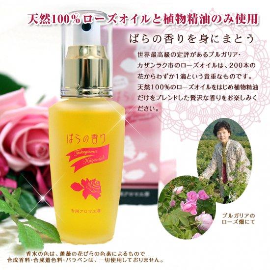 オーデコロン ばらの香り 40ml  天然の薔薇の香水